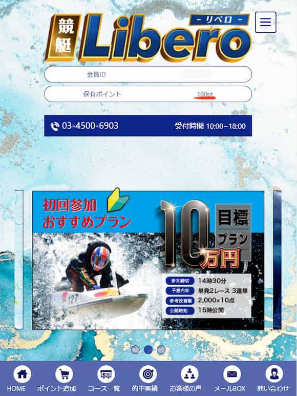 競艇リベロのログイン後画面||競艇予想サイト 口コミ 評価 評判 検証 当たる 当たらない