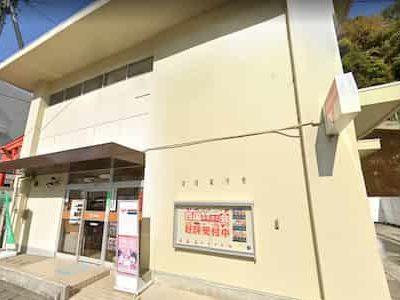 愛媛県深浦郵便局の画像||競艇予想サイト 口コミ 評価 評判 検証 当たる 当たらない