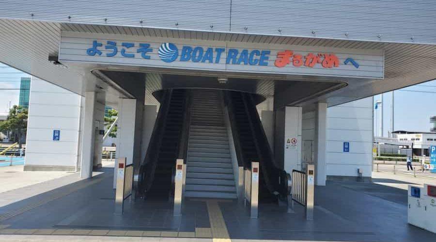 丸亀競艇場の入り口画像||競艇予想サイト 口コミ 評価 評判 検証 当たる 当たらない