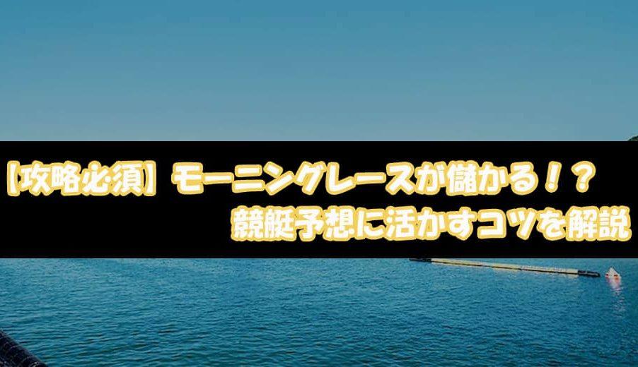 攻略必須モーニングレースが儲かる競艇予想に活かすコツを解説のアイキャッチ画像  競艇予想サイト 口コミ 評価 評判 検証 当たる 当たらない