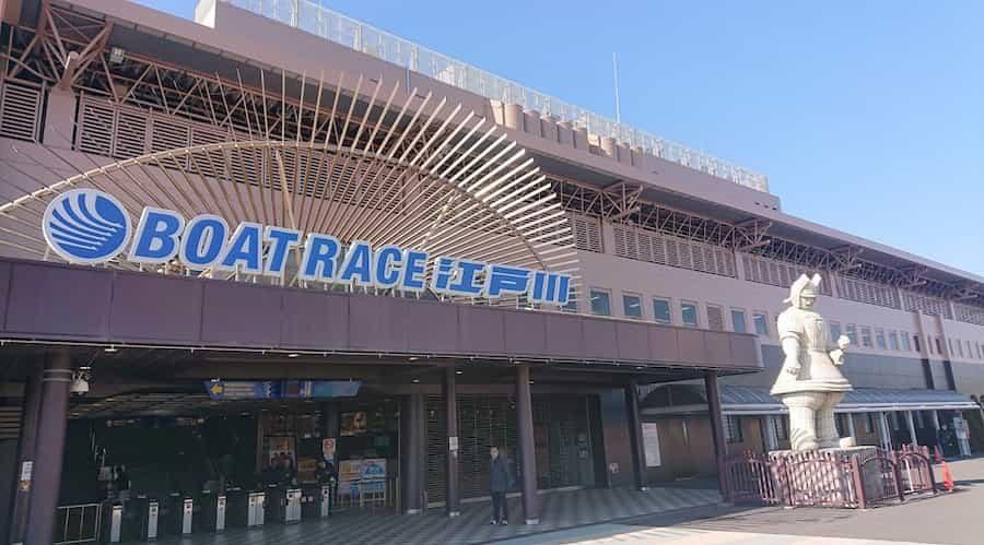 江戸川競艇場の入り口の画像||競艇予想サイト 口コミ 評価 評判 検証 当たる 当たらない