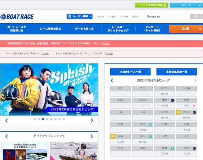BOAT RACE オフィシャルウェブサイトのトップ画像  競艇予想サイト 口コミ 評価 評判 検証 当たる 当たらない