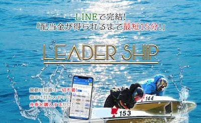 LEADER SHIPリーダーシップ||競艇予想サイト 口コミ 評価 評判 検証 当たる 当たらない