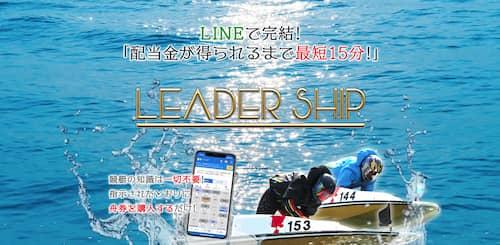 LEADER SHIP(リーダーシップ)