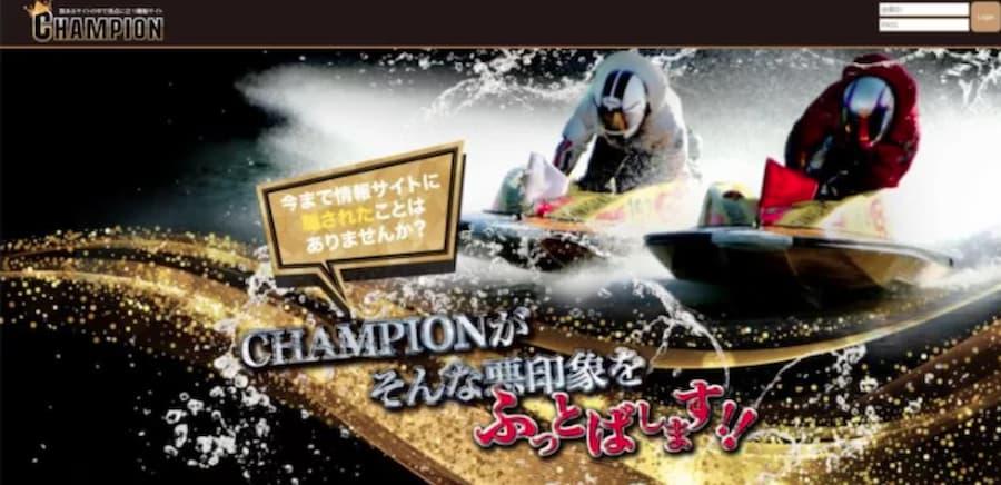 競艇CHAMPIONチャンピオン||競艇予想サイト 口コミ 評価 評判 検証 当たる 当たらない